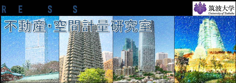 不動産空間計量研究室-Real Estate & Spatial Statistics Laboratory-
